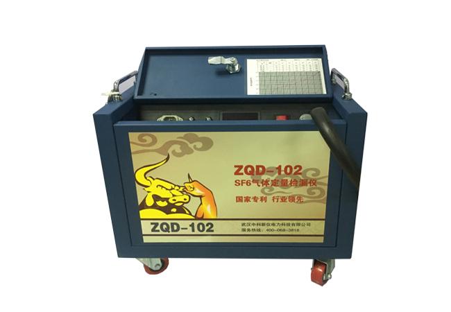 ZQD-102 SF6氣體定量檢漏儀